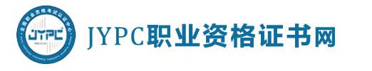 JYPC职业资格证书网
